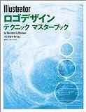 Illustratorロゴデザインテクニックマスターブック―for Macintosh & Windows (マスターブックシリーズ)