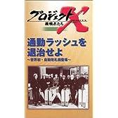 プロジェクトX 挑戦者たち 第3期 Vol.6 通勤ラッシュを退治せよ [VHS]