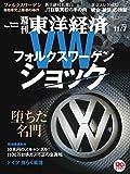 週刊東洋経済 2015年11/7号 [雑誌]