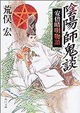 陰陽師鬼談―安倍晴明物語 (角川文庫)