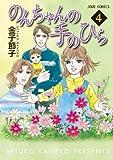 のんちゃんの手のひら : 4 (ジュールコミックス)