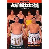 大相撲力士名鑑〈平成25年度〉