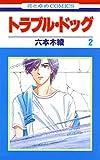 トラブル・ドッグ 2 (花とゆめコミックス)