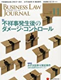 BUSINESS LAW JOURNAL (ビジネスロー・ジャーナル) 2013年 11月号 [雑誌]
