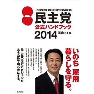 民主党公式ハンドブック2014