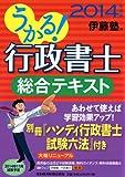 うかる! 行政書士 総合テキスト 2014年度版 (うかる!行政書士シリーズ)