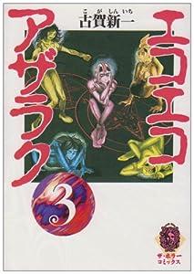 エコエコアザラク (3) (ザ・ホラーコミックス)