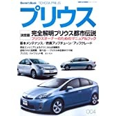 トヨタ・プリウス (SAN-EI MOOK Owner's Book Series 4) (SAN-EI MOOK Owner's Book Series 4)