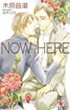 NOW HERE (Holly NOVELS) (Holly NOVELS)