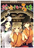 花咲くいろは5巻 (デジタル版ガンガンコミックスJOKER)