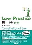 Law Practice 憲法〔第2版〕 (Law Practiceシリーズ)