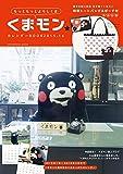 くまモン★カレンダーBOOK 2015-16 (祥伝社ムック)