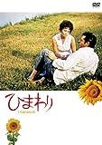 ひまわり HDニューマスター版 [DVD]