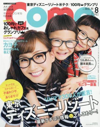 Como(コモ) 2016年 08 月号