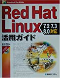 Red Hat Linux活用ガイド (Practical use guide)