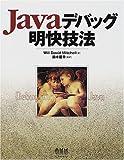 Javaデバッグ明快技法
