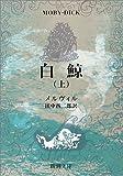 【Book】  白鯨 (上) / ハーマン メルヴィル, 田中 西二郎, Herman Melville