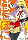 ぱにぽに 第9巻 2006年08月18日発売