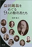 益田鈍翁をめぐる9人の数寄者たち