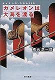 カメレオンは大海を渡る―サイエンス・コラム110 (ハヤカワ文庫NF)