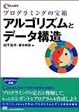 プログラミングの宝箱 アルゴリズムとデータ構造 (C magazine)