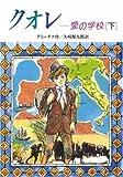 クオレ 愛の学校〈下〉 (偕成社文庫)