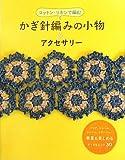 かぎ針編みの小物&アクセサリー―コットン・リネンで編む