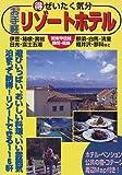お手軽リゾートホテル—関東甲信越・静岡・福島 (ガイド&マップ倶楽部)