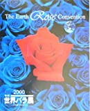 THE EARTH ROSE CONVENTION MILLENNIUM2000—第1回世界バラ展公式ガイドブック