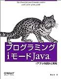 プログラミングiモードJava—iアプリの設計と開発