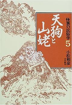 怪異の民俗学〈5〉天狗と山姥