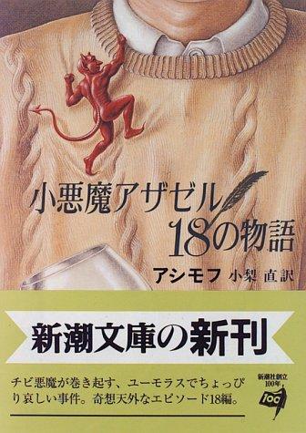 小悪魔アザゼル18の物語
