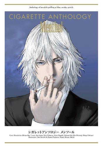 シガレットアンソロジー メンソール (ビッグガンガンコミックス)