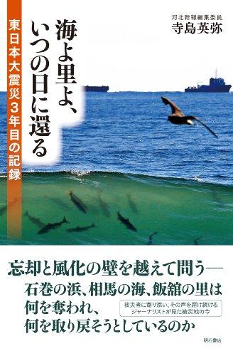 海よ里よ、いつの日に還る――東日本大震災3年目の記録