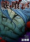 嘘喰い 第24巻 2012年03月19日発売