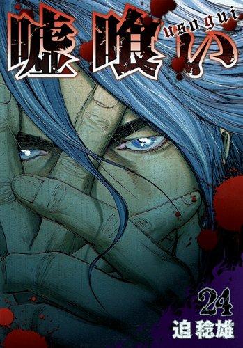 嘘喰い 24 (ヤングジャンプコミックス)
