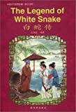 The Legend of White Snake (Classical Chinese Love Stories) (Chinese Edition)