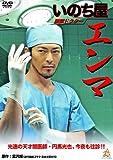 脱獄ドクター いのち屋エンマ[DVD]