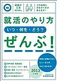 就活のやり方[いつ・何を・どう]ぜんぶ![2013年度版] (就職の王道BOOKS 2)
