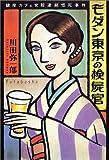 モダン東京の検屍官—銀座カフェ女給連続怪死事件