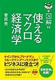 図解 使えるマクロ経済学 (中経出版)