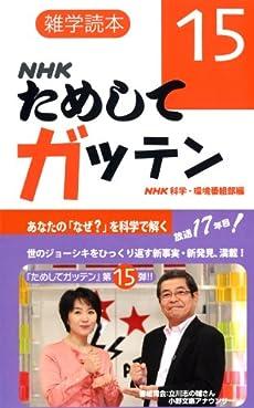 雑学読本 NHK ためしてガッテン15