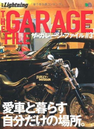 別冊Lightning119 ザ・ガレージ・ファイル 3