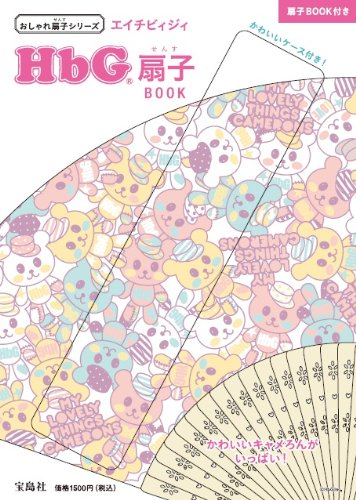 HbG扇子BOOK (宝島社おしゃれ扇子シリーズ)