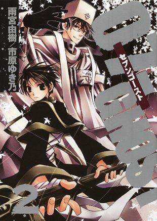07-GHOST 2 (2) (IDコミックス ZERO-SUMコミックス)