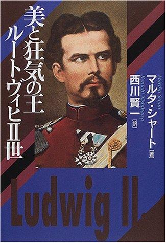 美と狂気の王ルートヴィヒ2世