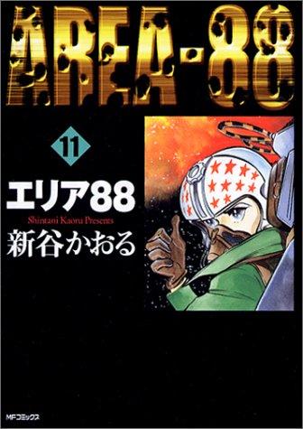 エリア88 (11) (MFコミックス―フラッパーシリーズ)