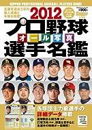 2012プロ野球オール