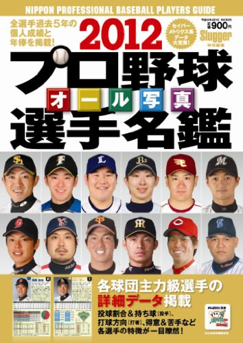 2012プロ野球オール写真選手 (NSK MOOK)