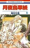月夜烏草紙 6 (花とゆめコミックス)